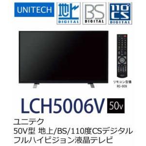 【展示品】UNITECHユニテク 50V型地上/BS/110度CSデジタルフルハイビジョン液晶テレビ ブラック LCH5006V to-rulease