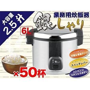サマーSALE!! 【新品】 SIS/エスアイエス 業務用炊飯器/炊飯ジャー 銀しゃり GS-06L|to-rulease