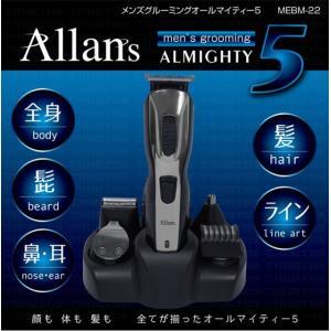 【新品】 MACROS/マクロス Allans メンズグルーミングオールマイティー5 MEBM-22 to-rulease