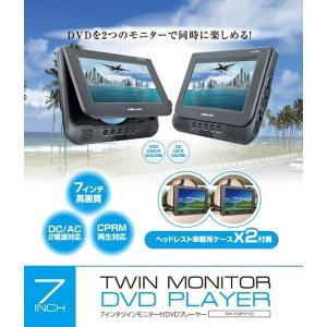 【新品】KAIHOU カイホウジャパン 7インチ ツインモニター付き DVDプレーヤー ・DC/ACの2電源対応 ・CPRM再生対応 ・ヘッドレスト車載用ケース×2付属 KH-TDP710