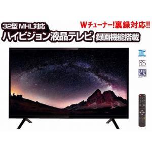 サマーSALE!3波Wチューナーでこの価格!ヤフー最安値に挑戦!【新品】 レボリューション 32V型MHL対応Wチューナーハイビジョン液晶テレビ 録画機能搭載!|to-rulease