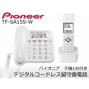 【新品】 Pioneer/パイオニア デジタルコードレス留守番電話機 迷惑電話対策ナンバーディスプレイ機能搭載 TF-SA15S-W|to-rulease