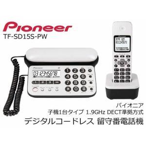 【新品】 Pioneer/パイオニア デジタルコードレス留守番電話機 TF-SD15S-PW|to-rulease