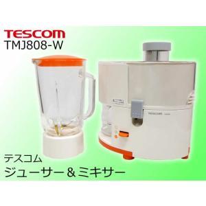TESCOM テスコム ジューサー&ミキサー ホワイト TMJ808-W to-rulease