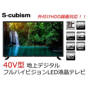 9/30まで!スーパーサマーSALE!! 【新品】 S-cubism/エスキュービズム 40V型外付けHDD録画対応 地上デジタルハイビジョンLED液晶テレビ AT-40CM01SR|to-rulease