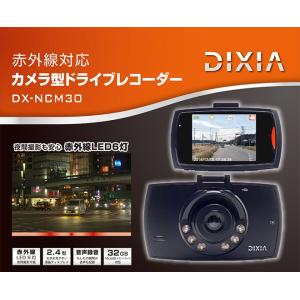 スーパーSALE!! 【新品】 TOHO DIXIA赤外線対応カメラ型ドライブレコーダー DX-NCM30 to-rulease