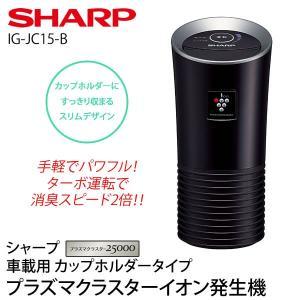 メーカー:SHARP シャープ 商品名:プラズマクラスター25000搭載 プラズマクラスターイオン発...