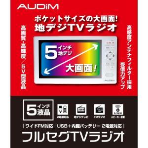 ヤフー最安値に挑戦! 【新品】 KAIHOU 5型液晶ディスプレイフルセグTV搭載ラジオ KH-TVR500 to-rulease