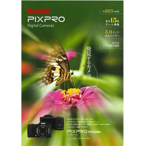 ヤフー最安値に挑戦! 【新品】Kodak/コダック デジタルカメラPIXPRO FZ152-BK2A ブラック|to-rulease|08