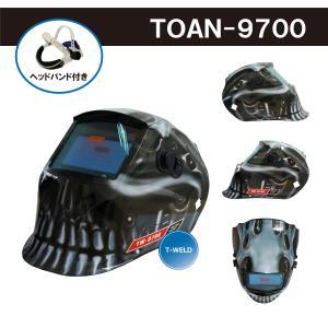 液晶自動遮光溶接面  高級タイプ TOAN-9700エイリアン(灰) (4センサー、超大視野) 新商...