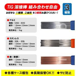 【組み合わせ自由!】TIG 溶接棒 ステンレス ( 308L 309L ) 、TIG軟鋼鉄棒、 TI...