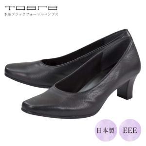 TOARE F5000 ブラック トアレ 本革フォーマルパンプス|toare