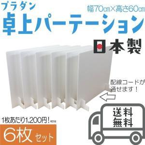 パーテーション 白 おしゃれ 卓上 屋外 プラダン 幅700mm 高さ600mm 6枚セット|toat-pldn