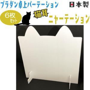 パーテーション 白 おしゃれ 卓上 屋外 プラダン 猫耳型ニャーテーション 6枚セット|toat-pldn