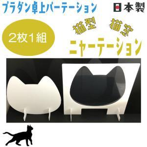 パーテーション 白 おしゃれ 卓上 屋外 プラダン 猫型 猫窓 2枚1組|toat-pldn