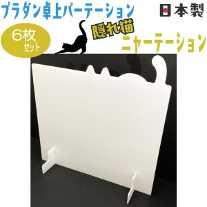 パーテーション 白 おしゃれ 卓上 屋外 プラダン 隠れ猫型 6枚セット|toat-pldn