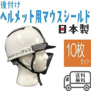 ヘルメット用マウスシールド 10枚 toat-pldn