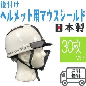ヘルメット用マウスシールド 30枚 toat-pldn