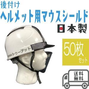 ヘルメット用マウスシールド 50枚 toat-pldn
