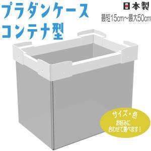 【法人宛 送料無料】プラダンケース コンテナ型 最小150mm 最大500mm 通い箱 保管用