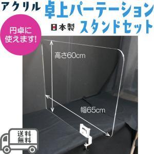 パーテーション 透明 おしゃれ 卓上 アクリル キャスト製 幅650×高さ600 厚さ5mm パネルスタンド セット 取付簡単 カウンター 円卓におすすめ|toat-pldn