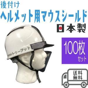 ヘルメット用マウスシールド 100枚 toat-pldn