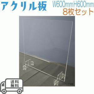 アクリル板 アクリル仕切り板 パーテーション 透明 クリア W600mm H600mm 8枚|toat-pldn