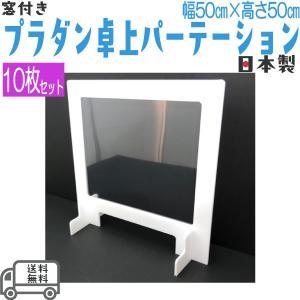パーテーション 白 おしゃれ 卓上 屋外 プラダン 窓付き 幅500×高さ500 10枚セット|toat-pldn