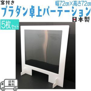 パーテーション 白 おしゃれ 卓上 屋外 プラダン 窓付き 幅720×高さ720 5枚セット|toat-pldn
