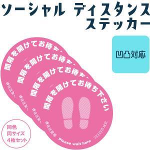 屋外凹凸対応 ソーシャルディスタンス ステッカー ピンク 直径28cm 4枚セット|toat-pldn