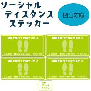屋外凹凸対応 ソーシャルディスタンス ステッカー 黄緑<br>40cm×20cm 4枚セット|toat-pldn