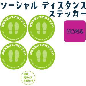 凹凸対応 ソーシャルディスタンス ステッカー 黄緑<br>直径28cm 4枚セット