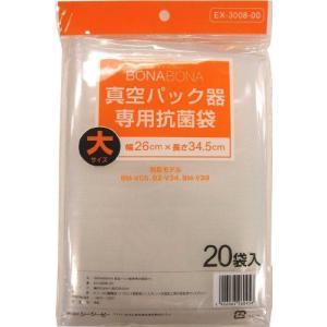 CCP 【BONABONAシリーズ】 真空パック器専用抗菌袋(大20枚入り) <BM-V05/BZ-...