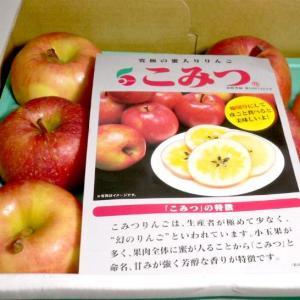 数量限定!! 青森産 こみつりんご 2kg 小玉 8〜10個入り