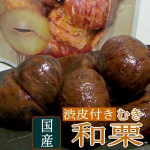 この「むき和栗」は、和栗の味や香りを残すため、和栗の皮をむき、薄い渋皮を少しだけ残してあります。渋皮...