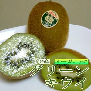 オーガニック グリーンキウイ  27〜30個入り  ニュージーランド産 ゼスプリ 有機栽培 キウイフルーツ 緑肉