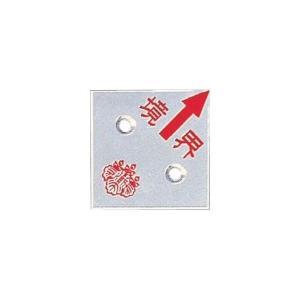 コノエ 土地家屋調査士会 アルミ製プレート2穴(厚さ4mmタイプ) J2-5 アルミ30角(10枚入)|tobeyaki