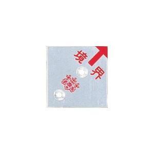 コノエ 土地家屋調査士会 アルミ製プレート2穴(厚さ4mmタイプ) N-9[S-55] アルミ50角角矢(10枚入)|tobeyaki