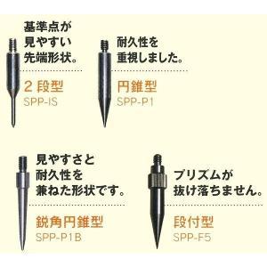 SK|TAIHEI 大平産業 精密ピンポール用石突 SPP-IS/SPP-P1/SPP-P1B/SPP-F5 測量 土木 光波 トータルステーション 測距|tobeyaki
