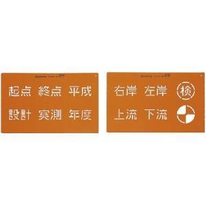 SK|TAIHEI 大平産業 トップマーキング TOP-45M 文字高45mm 2枚組(文字) [マーキングシート スプレーシート 測量 土木 建築 工事現場]|tobeyaki
