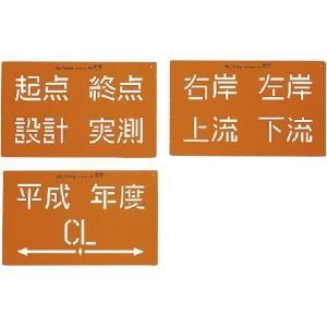 SK|TAIHEI 大平産業 トップマーキング TOP-70M 文字高70mm 3枚組(文字) [マーキングシート スプレーシート 測量 土木 建築 工事現場]|tobeyaki