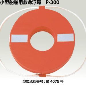 小型船舶用救命浮環 P-300 国土交通省型式承認品 外径550mm 内径300mm|tobeyaki