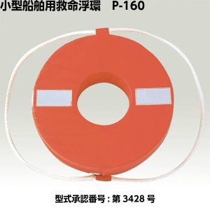 小型船舶用救命浮環 P-160 国土交通省型式承認品 外径400mm 内径160mm|tobeyaki
