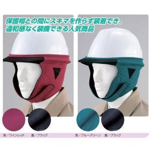 UNIT(ユニット) 防寒用タレ 防寒の達人 377-66A/377-661 ワインレッド/ブルーグリーン ヘルメット用防寒ウォーマー|tobeyaki