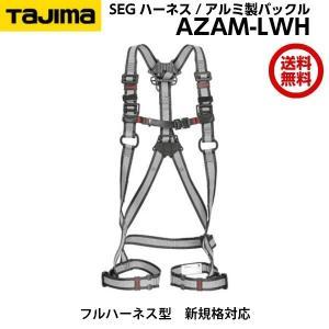 TAJIMA タジマ SEGハーネス ZA 軽量 AZAM-LWH 白 Mサイズ アルミ製バックル [新規格対応 フルハーネス型 ランヤード別売り]|tobeyaki