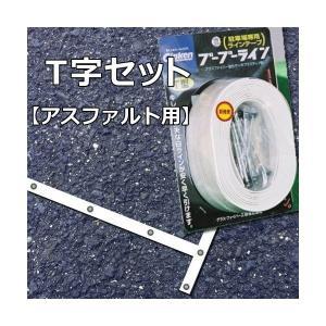 Glaken ブーブーライン T型3cm幅1本セット (アスファルト用) BBL3-T1A [駐車場 駐輪場専用ラインテープ 駐車場ライン引き T型セット]|tobeyaki