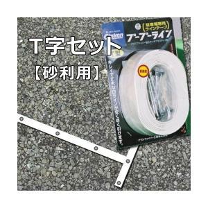 Glaken ブーブーライン T型3cm幅1本セット (砂利・芝生用) BBL3-T1P [駐車場 駐輪場専用ラインテープ 駐車場ライン引き T型セット]|tobeyaki