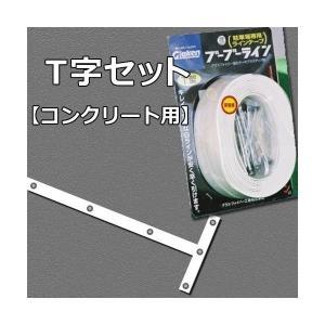 【2本分セット】 Glaken ブーブーライン T型3cm幅2本セット (コンクリート用) BBL3-T2C [駐車場 駐輪場専用ラインテープ 駐車場ライン引き T型セット]|tobeyaki