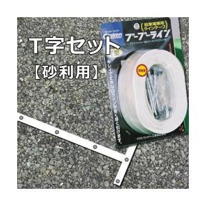 【4本分セット】 Glaken ブーブーライン T型3cm幅4本セット (砂利・芝生用) BBL3-T4P [駐車場 駐輪場専用ラインテープ T型セット]|tobeyaki