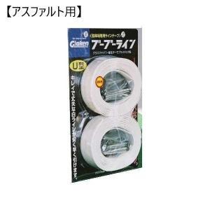 Glaken ブーブーライン U型3cm幅1本セット (アスファルト用) BBL3-U1A [駐車場 駐輪場専用ラインテープ 駐車場ライン引き U型セット]|tobeyaki